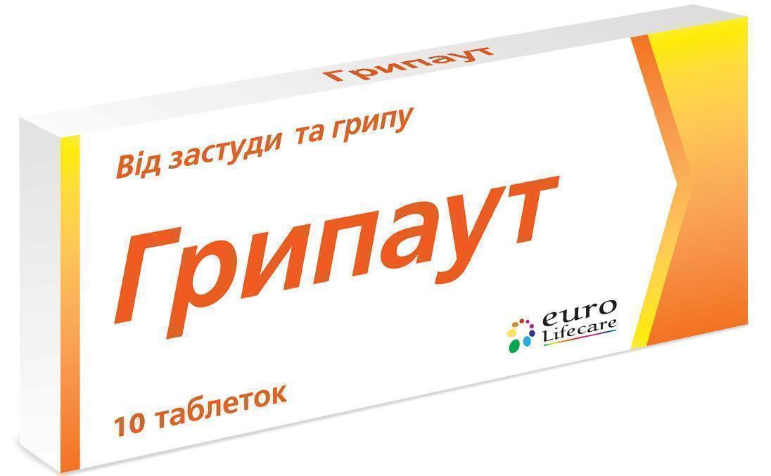 Грипаут таблетки от симптомов простуды и гриппа №10_601be779d44c8.jpeg