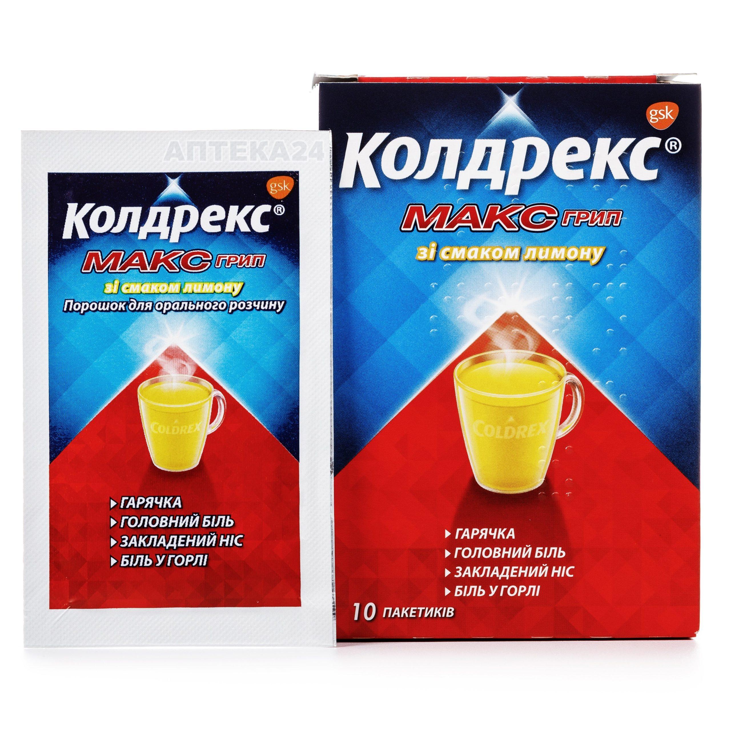 Колдрекс МаксГрипп со вкусом лимона N10_601ad45577b9f.jpeg