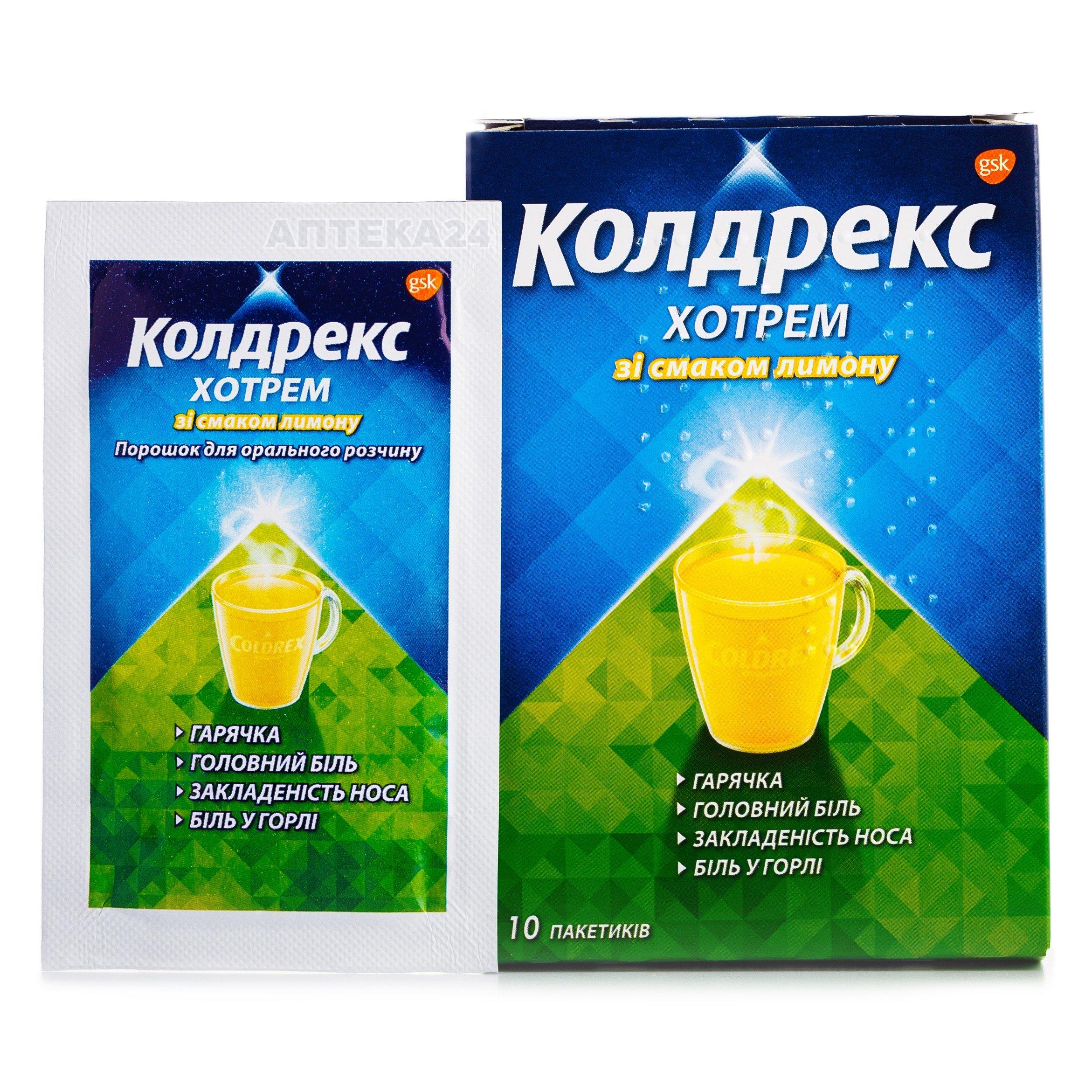 Колдрекс Хотрем со вкусом лимона порошок N10_601ad24be2736.jpeg